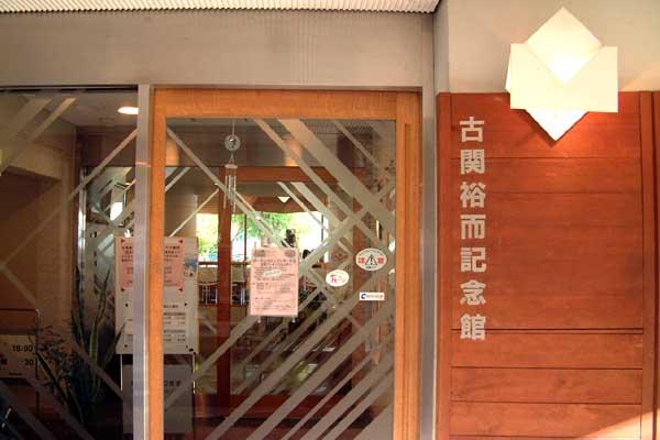 市 飯坂温泉駅 古関裕而記念館